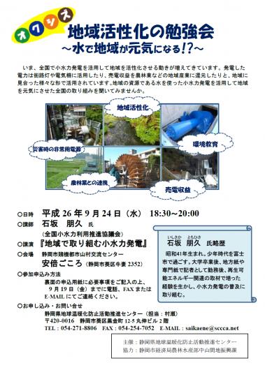 20140924勉強会チラシ