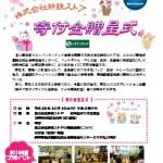 20141212press-store
