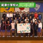 20150201washizu