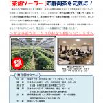 20150123セミナー_プレス(掲載依頼_年始)