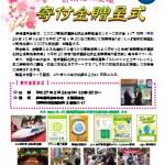 press-seishin-san