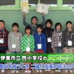 伊東市立西小学校(3月29日放映)