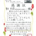 tomioka_blog0