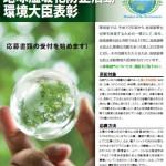 環境大臣表彰