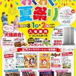 静岡ガスグループ夏祭り表