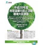 地球温暖化防止大臣表彰