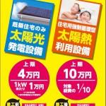 太陽光・熱補助金ポスター