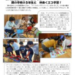 20170117kids_iwata_ofuji
