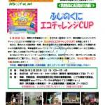 press-cup2016