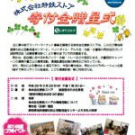 20170313press-s-store