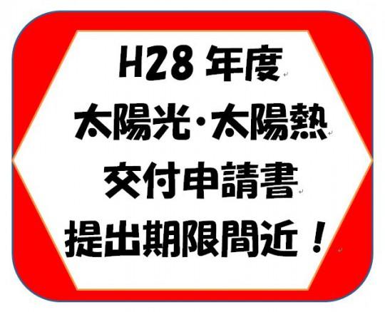 H28交付申請書提出期限間近!