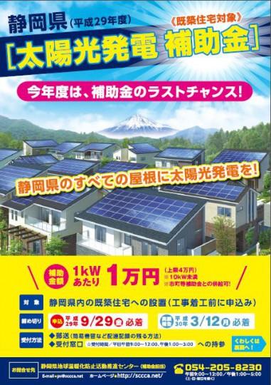 ブログ用H29 太陽光補助金チラシ