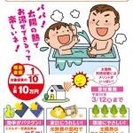 ブログ用H29太陽熱補助金チラシ