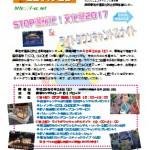 【2017プレス】0624STOP!温暖化文化祭&キャンドルナイト