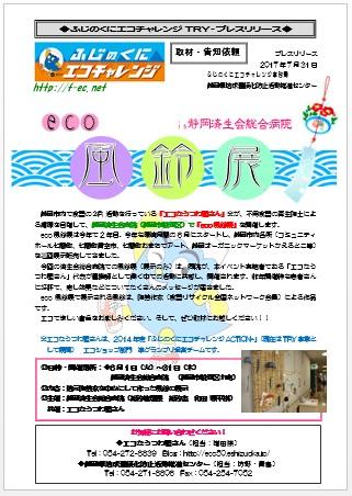 press07310731風鈴展