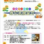 静岡県労働金庫寄付金贈呈式