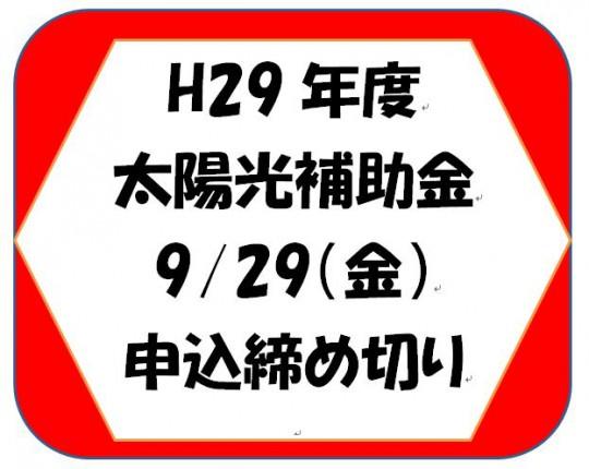 H29太陽光補助金9.29申込締切