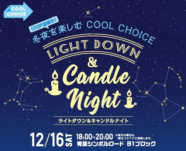 20171216candlenight