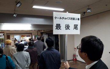 20180119shimada4