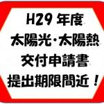 H29太陽光・太陽熱交付申請書提出期限間近
