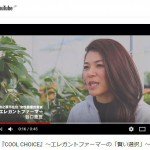 20180307CoolChoiceMakinohara