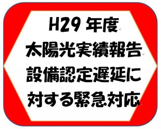 H29太陽光 設備認定遅延に対する緊急対応