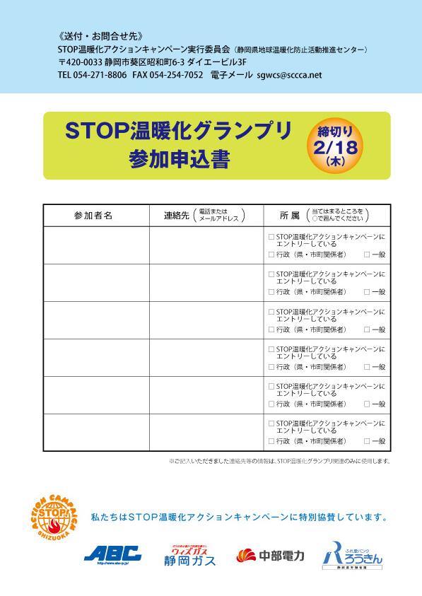 静岡県地球温暖化防止活動推進 ...